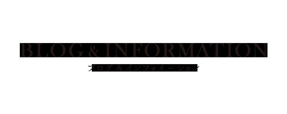 ブログ&インフォメーション